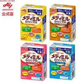味の素「メディミル」ロイシン プラス バナナミルク風味 コーヒー牛乳風味 いちごミルク風味 バニラ風味 AJINOMOTO 栄養 たんぱく質