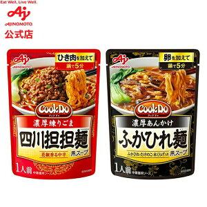 味の素「CookDo」 ふかひれ麺用 四川担担麺用 AJINOMOTO