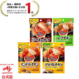 【送料無料】味の素「お肉やわらかの素」 タンドリーチキン ガリバタ風チキン ハーブチキン バーベキューポーク AJINOMOTO