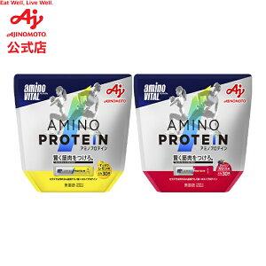 味の素「アミノバイタル」アミノプロテイン バニラ30本入 レモン30本入 チョコレート味 30本入 カシス 30本入 AJINOMOTO AMINO VITAL アミノ酸 ロイシン BCAA スポーツ 運動 サポート