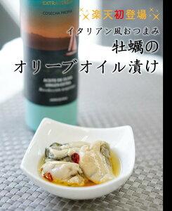 楽天新登場!味の匠 北海道産牡蠣を使用 牡蠣のオリーブオイル漬け 100g【カキ かき 珍味 海鮮 おつまみ イタリアン 北海道 函館 酒のつまみ おうちごはん 肴】