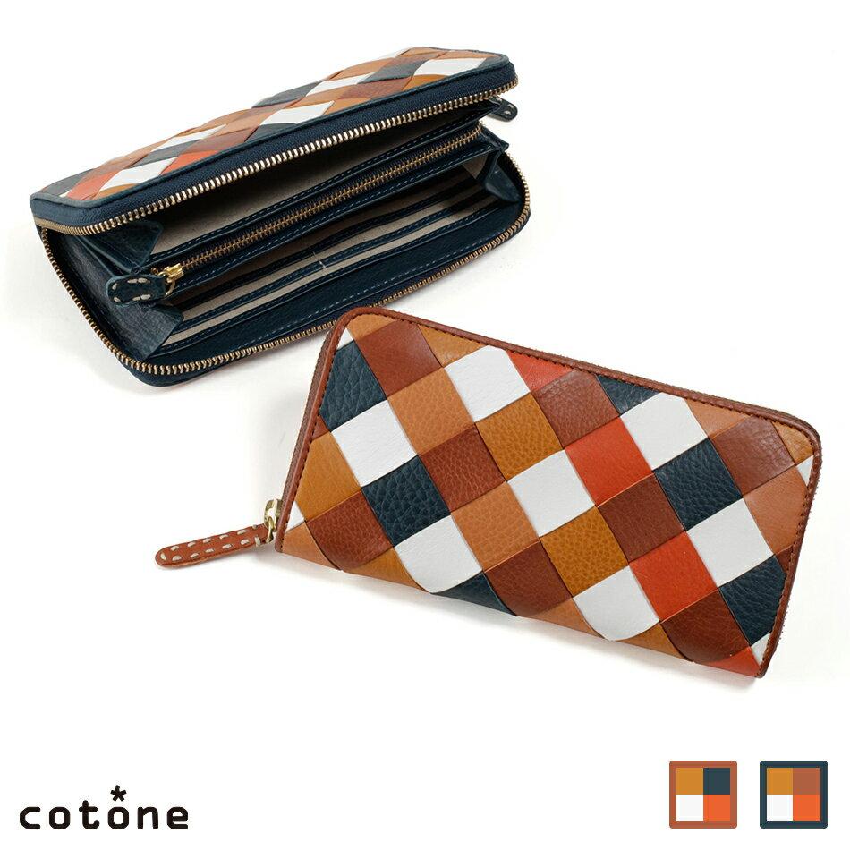 【SALE】cotone コットーネ familymesh ファミリーメッシュ ラウンドファスナー長財布 レディース 革 ブラウン/グリーン/オレンジ/ホワイト