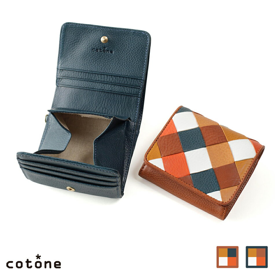 【SALE】cotone コットーネ familymesh ファミリーメッシュ 2つ折り財布 レディース 革 ブラウン/グリーン/オレンジ/ホワイト