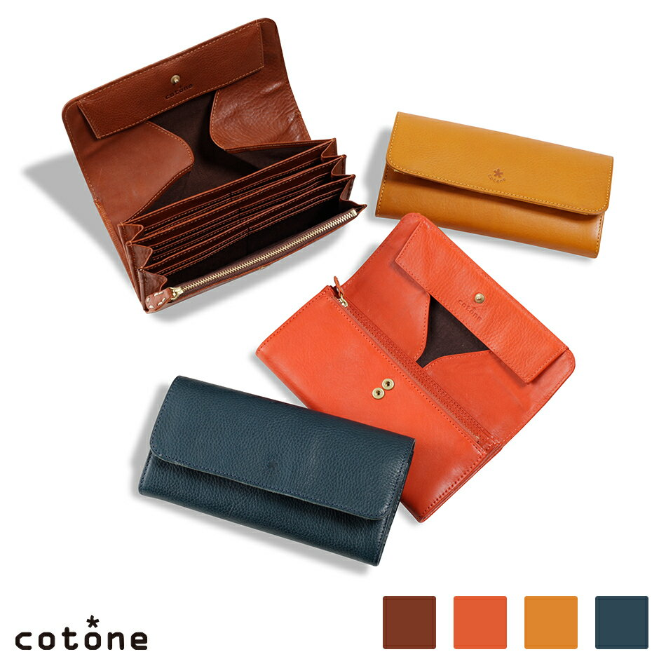 cotone コットーネ family ファミリー ギャルソン長財布 レディース 革 ブラウン/イエロー/ネイビー/オレンジ