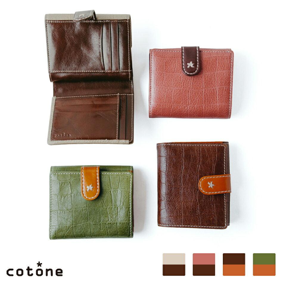 cotone コットーネ giardino ジャルディーノ 2つ折り財布 レディース ブラウン/ピンク/グリーン/グレー