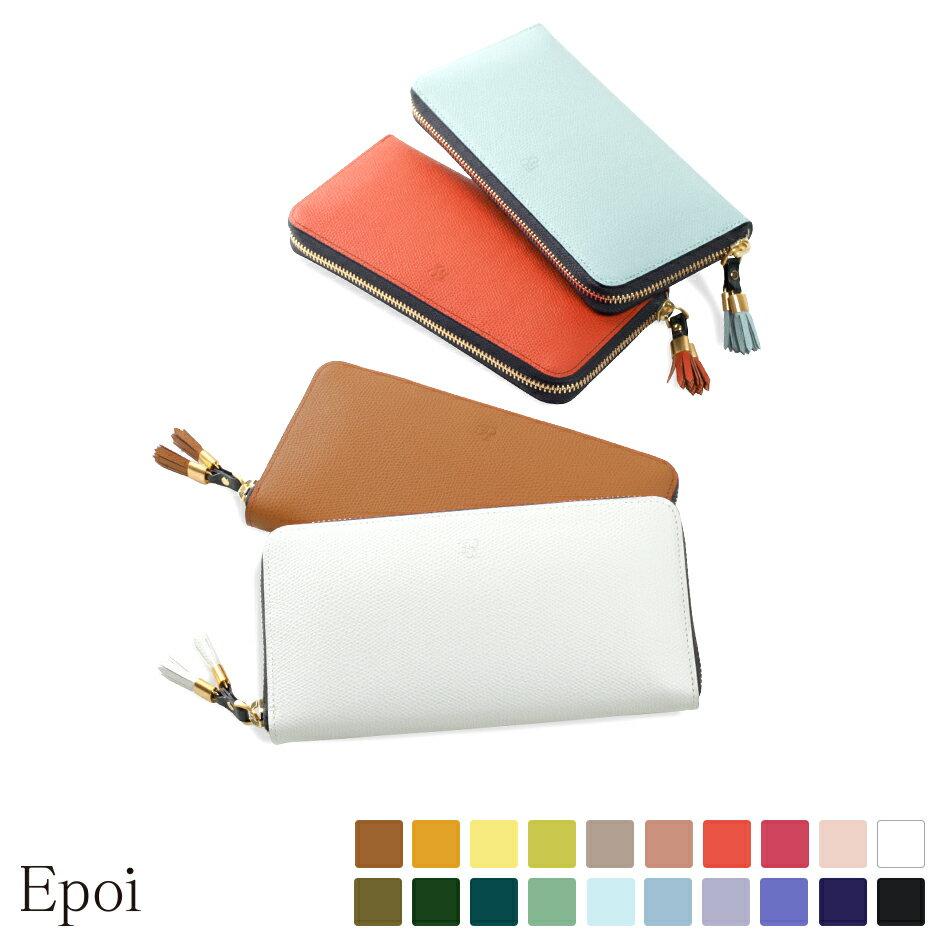 Epoi エポイ Shiki シキ ラウンドファスナー長財布 レディース 日本製 革 全18色