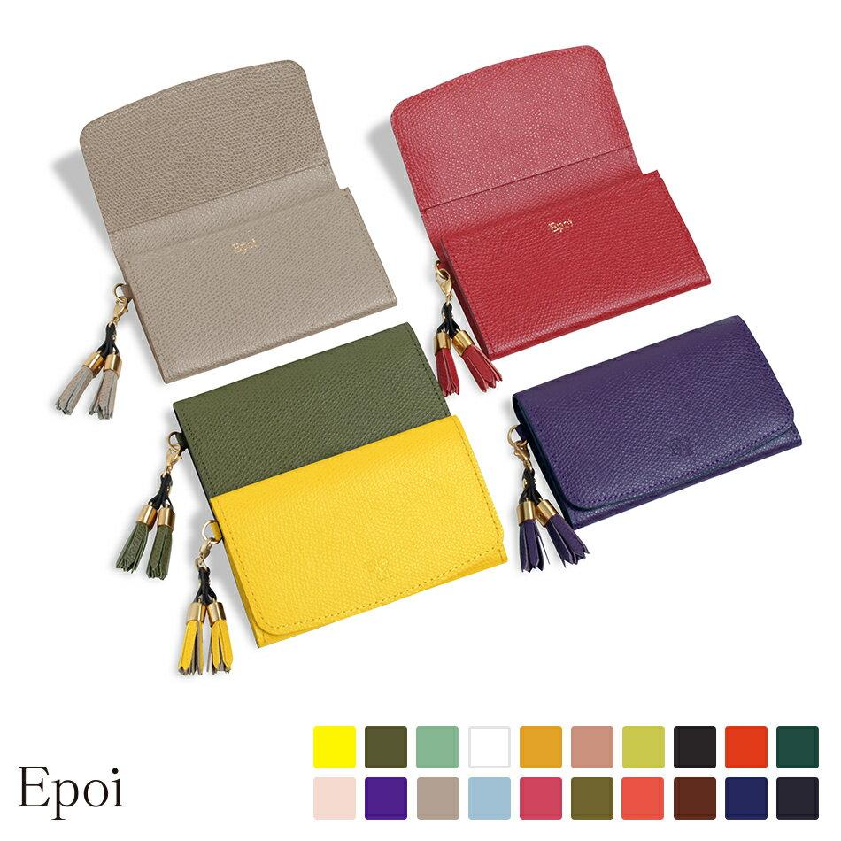 Epoi エポイ Shiki シキ 名刺入れ カードケース レディース 日本製 革 全18色
