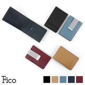 【Fico】 フィーコ Inizio イニッジィオ マネークリップ 札ばさみ カードケース