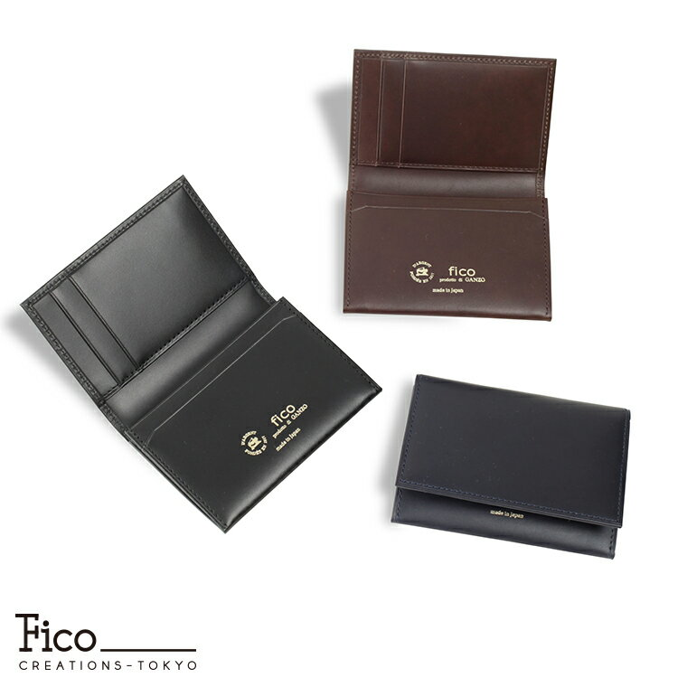 メンズ 名刺入れ 名刺入 カードケース 日本製 スムース fico フィーコTEXAS テキサス