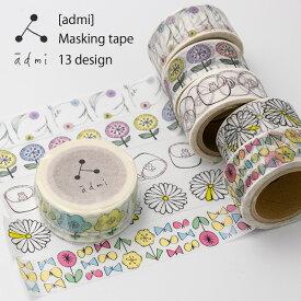 admi(アドゥミ) マスキングテープ 【13種】 20mm幅 10m プレゼント ギフト レディース