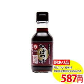 そばつゆ 150ml【訳あり品】 賞味期限:2019年12月