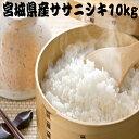 【送料無料】 米 10kg 白米 ササニシキ 一等米 宮城県産 令和元年産 /5kg×2袋/