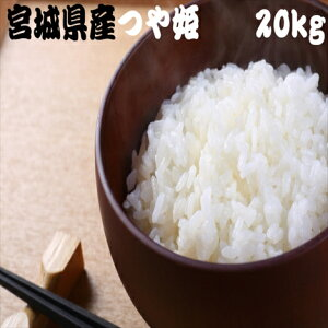 【新米】【送料無料】 米 20kg 白米 玄米 つや姫 一等米 宮城県産 令和2年産 /白米5kg×4袋/玄米10kg×2袋/