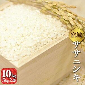 宮城県産 ササニシキ 10kg 5kg2袋 令和元年産 送料無料 お米 精白米
