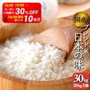 【10/30 クーポン30%オフ&ポイント10倍】 お米 30kg 送料無料 オリジナルブレンド米 日本の味 10kg3袋 複数原…