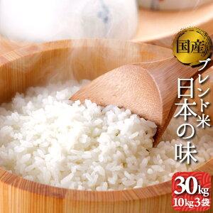 お米 30kg 送料無料 オリジナルブレンド米 日本の味 10kg3袋 複数原料米 (離島・沖縄発送不可)