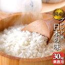 業務用 お米 30kg 送料無料 オリジナルブレンド米 日本の味 30kg1袋 複数原料米 精米済白米 離島・沖縄別途…