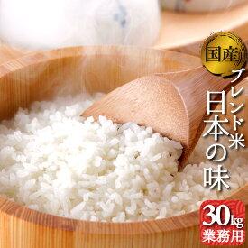 業務用 お米 30kg 送料無料 オリジナルブレンド米 日本の味 30kg1袋 複数原料米 精米済白米 (離島・沖縄発送不可)