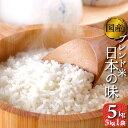 お米 5kg 送料無料 オリジナルブレンド米 日本の味 5kg 複数原料米 離島・沖縄別途送料