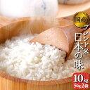 93位:国内産 オリジナルブレンド米 日本の味 10kg(5kg2袋) 送料無料 お米
