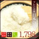 【送料無料】国内産 オリジナルブレンド米 日本の味 5kg ***簡易梱包*** おてんとさん/送料無料