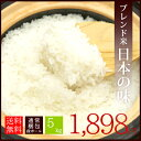 【送料無料】国内産 オリジナルブレンド米 日本の味 5kg ---通常梱包--- おてんとさん/送料無料
