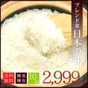 【送料無料】 国内産 オリジナルブレンド米 日本の味 10kg ***簡易梱包*** おてんとさん/送料無料