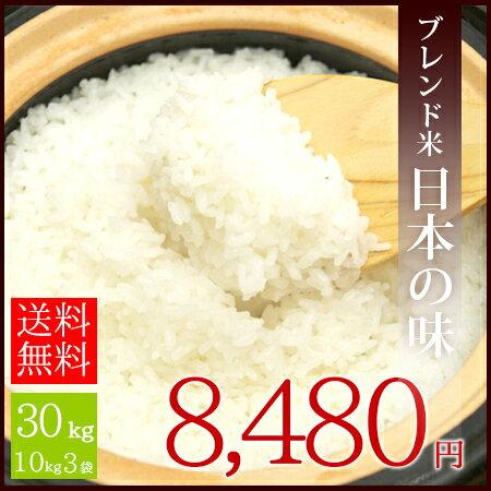 国内産 オリジナルブレンド米 日本の味 30kg(10kg3袋) 送料無料