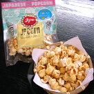 川越名産のさつま芋を使用したポップコーンとスイートソルト味のブレンド