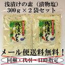 浅漬けのもと300g2袋、送料無料セット【RCP】