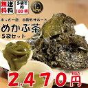 めかぶ茶 送料無料!5袋セット【RCP】