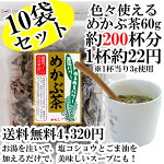 めかぶ茶10袋セット