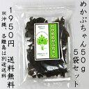乾燥めかぶの、わかめめかぶちゃん50g5袋セット送料無料 韓国産【RCP】
