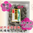 めかぶ茶 梅味50g・10袋送料無料セット【RCP】