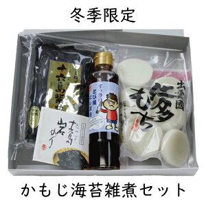 【冬季限定販売】 十六島紫菜雑煮セット 送料無料