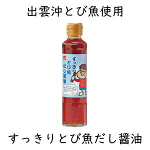 秘密結社鷹の爪「吉田くん」が目印の、すっきりとび魚だし醤油。【RCP】