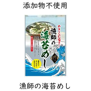 無添加 ふりかけ 漁師の海苔めし 海苔 あおさ あおさのり 鰹節 とろろ昆布 あごだし