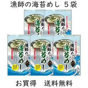 送料無料 5袋セット 無添加 ふりかけ 漁師の海苔めし 海苔 あおさ あおさのり 鰹節 とろろ昆布 あごだし
