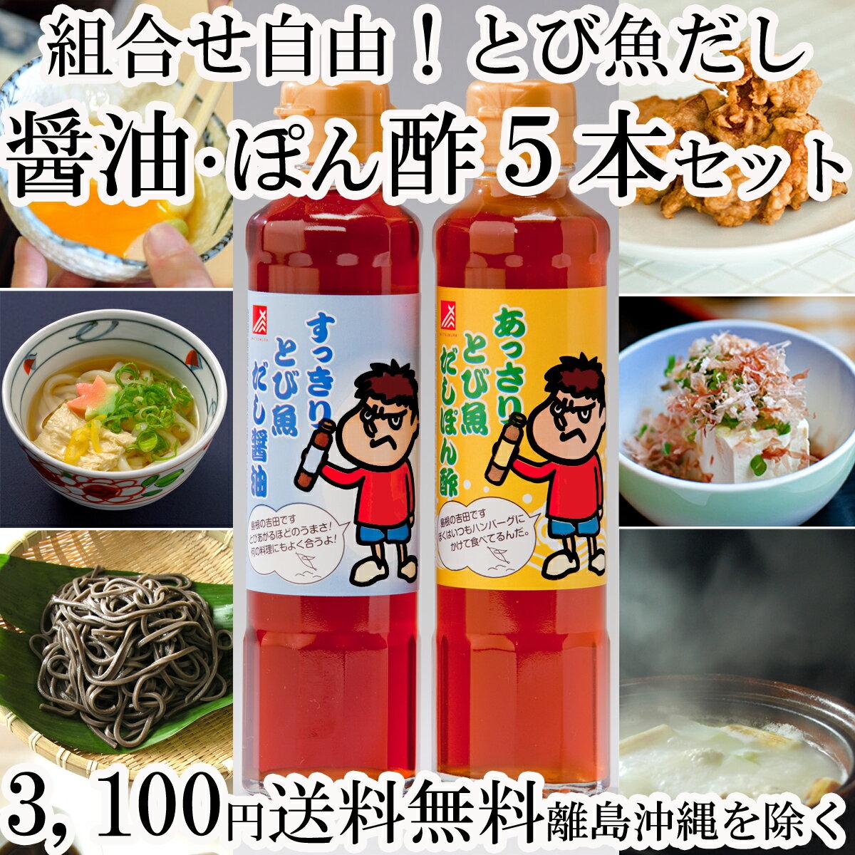とび魚だし醤油・ぽん酢送料無料セットは組合せ自由な5本入り