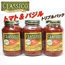 CLASSICO クラシコ パスタソース 907g×3 トマト&バジル スパイス/パスタ/ピザ/大容量/3本セット/簡単/混ぜるだけ/