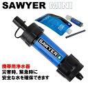 【SAWYER MINI】 ソーヤー ミニ SP128 携帯用浄水器 災害時、緊急時に 安全な水を確保します。(並行輸入品) 浄水器/…