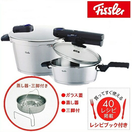 【送料無料】 フィスラー ビタクイック プラス 圧力鍋 セット Fissler vita quick 4.5L圧力鍋・圧力鍋蓋・2.5Lスキレット・蒸し器・三脚棚・ガラス蓋 6点セット/ビタクイック/フィスラー圧力鍋/