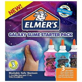スライム作りが簡単に♪ Elmer's(エルマーズ) ギャラクシー スライム スターターキット グリッターグルー 3本177mL(6オンス)スライムレシピ付き エルマーズグルー/液体のり/セット