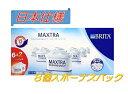【日本仕様】【送料無料】ブリタ マクストラ 8個入 除去物質12項目追加 BRITA ポット用浄水フィルター6個+2個 8個セッ…