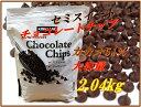 チョコレートチップ 2.04kg セミスイート カカオ51% リアルバニラ/バレンタイン/チョコチップ/製菓材料/業務用/チョコレート/大容量/お菓子/おやつ