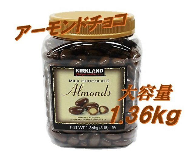 【大容量!1.36kg】アーモンドチョコ アーモンド ミルクチョコレート おやつ/おつまみ/業務用/ナッツ/アーモンド/チョコレート/お徳用/チョコボール
