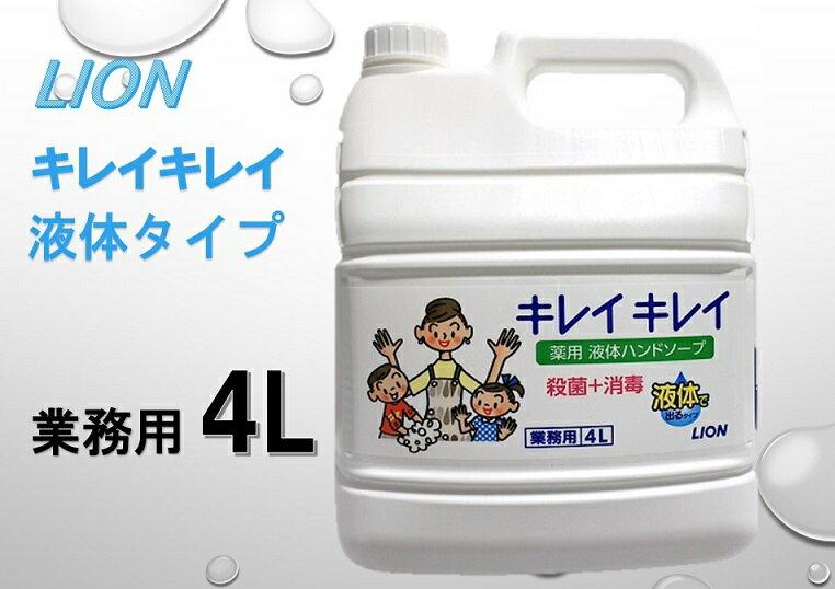 【ライオン】キレイキレイ 薬用ハンドソープ 業務用4L たっぷり大容量【液体タイプ】ハンドソープ/詰め替え用/石鹸/せっけん/手洗い/除菌/殺菌/つめかえ用