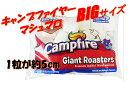 【Campfire】 キャンプファイヤーマシュマロ ビッグマシュマロ 793g ジャイアントマシュマロ/焼きマシュマロ/スモア/大容量/お菓子/おやつ/スイーツ