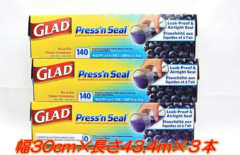 【GLAD Press'n Seal】グラッド プレス&シール 多用途シールラップ 3個セット 幅30cmX長さ43.4m×3本 お買い得3個セット/ラップ/フードラップ/フィルム/マジックラップ/グレード