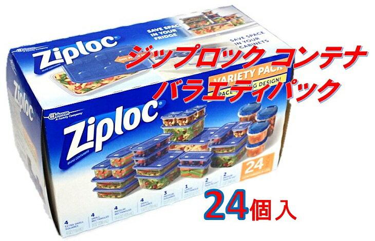 【ジップロック 】Ziploc コンテナー バラエティパック 24個セット 食品保存容器/マルチパック コンテナ タッパー 耐熱 耐冷 冷凍 プラスチック容器